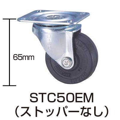 キャスター 50φプレート ストッパー無 STC50EM