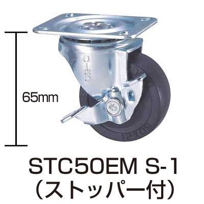 キャスター 50φプレート ストッパー有 STC50EM S-1