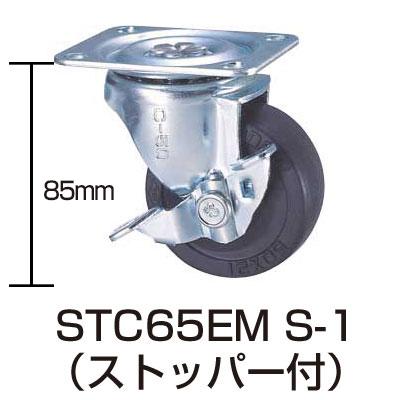 キャスター 65φプレート ストッパー有 STC65EM S-1