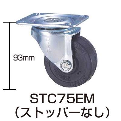 キャスター 75φプレート ストッパー無 STC75EM