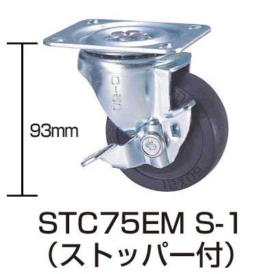 キャスター 75φプレート ストッパー有 STC75EM S-1